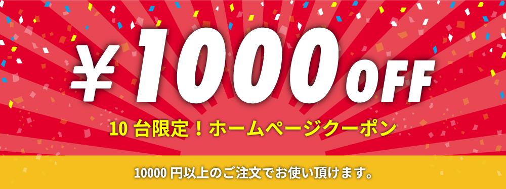 1000OFF 10台限定!ホームぺージクーポン